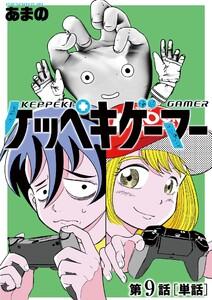 ケッペキゲーマー【単話】(9)