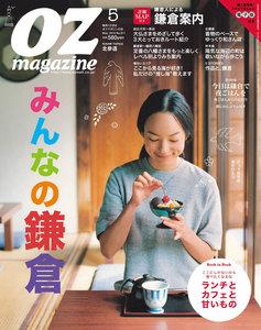 オズマガジン 2015年5月号 No.517