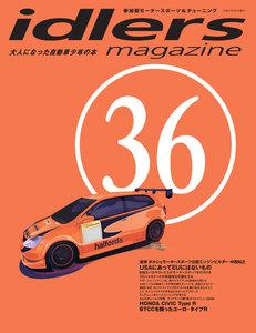 idlers magazine(アイドラーズマガジン) 36号 電子書籍版