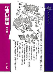 江戸の模様(2)細工 電子書籍版
