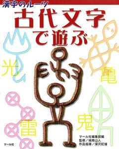 漢字のルーツ 古代文字で遊ぶ 電子書籍版