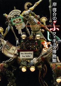 岸啓介のふしぎフィギュア博物館 電子書籍版
