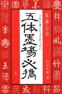 五体墨場必携(上) 篆・隷・行・草 電子書籍版