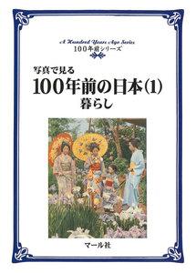 写真で見る100年前の日本(1)暮らし 電子書籍版