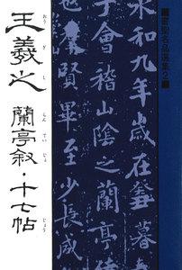 書聖名品選集(2)王羲之 : 蘭亭叙・十七帖 電子書籍版