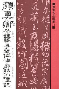書聖名品選集(11)顔真卿 : 祭姪稿・争坐位帖・麻姑仙壇記 電子書籍版