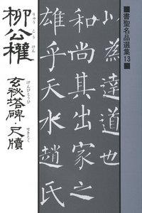 書聖名品選集(13)柳公権 : 玄秘塔碑・尺牘 電子書籍版