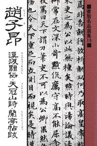 書聖名品選集(15)趙子昂 : 漢汲黯伝・天冠山詩・蘭亭帖跋 電子書籍版