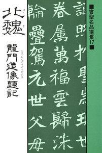 書聖名品選集(17)北魏 : 龍門造像題記 電子書籍版