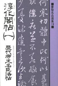 書聖名品選集(19)淳化閣帖〈1〉 : 歴代帝王名臣法帖 電子書籍版