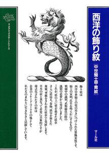 西洋の飾り紋 中世騎士甲冑紋 電子書籍版