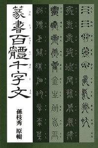 篆書百體千字文 電子書籍版