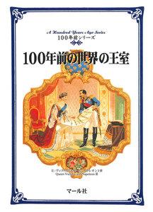 100年前の世界の王室 電子書籍版