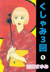 くしゃみ3回 (1) 電子書籍版