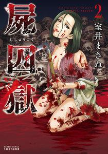 屍囚獄(ししゅうごく) 2巻