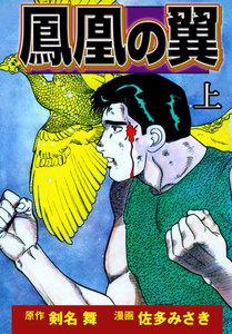 鳳凰の翼 (上) 電子書籍版