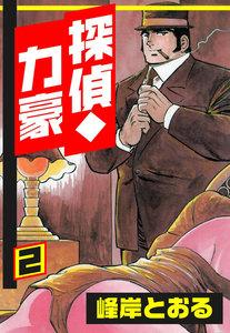 探偵・力豪 2巻