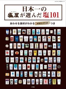 日本一の「塩屋」が選んだ塩101 あわせる食材がわかる「味わいデータ」つき
