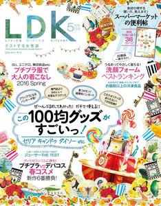 LDK (エル・ディー・ケー) 2016年 5月号