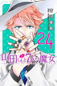 山田くんと7人の魔女 24巻