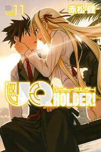 UQ HOLDER! (11~15巻セット)