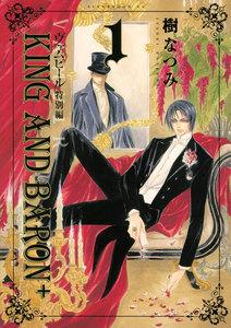 ヴァムピール特別編 KING AND BARON+ (1) 電子書籍版
