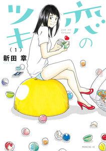 恋のツキ 1巻