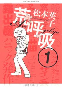 表紙『荒呼吸』 - 漫画