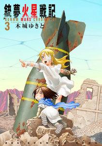 銃夢火星戦記 3巻