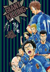 GIANT KILLING 41巻