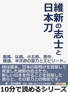 維新の志士と日本刀 龍馬、以蔵、小五郎、晋作、隆盛、半次郎の愛刀とエピソード。