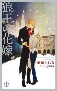 愛される狼王の花嫁【特別版】(イラスト付き)