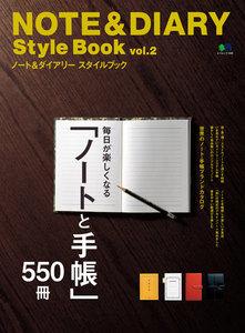エイ出版社の実用ムック NOTE&DIARY Style Book Vol.2