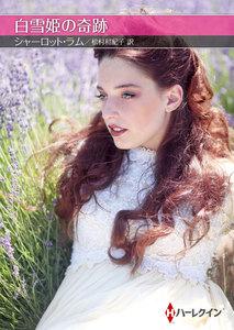 白雪姫の奇跡