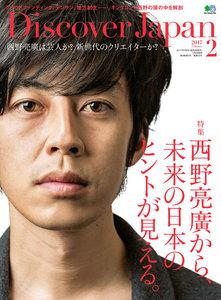 Discover Japan 2017年2月号