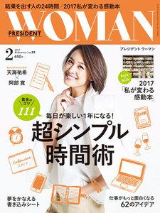 PRESIDENT WOMAN 2017年2月号