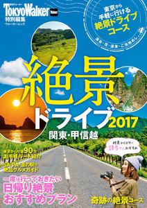 絶景ドライブ2017 関東・甲信越