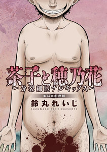 茶子と穂乃花~分裂細胞ナルキッソス~ 分冊版 14巻