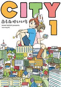 CITY 1巻