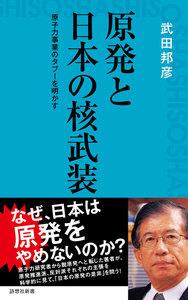 原発と日本の核武装