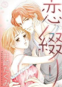 恋綴り 3巻