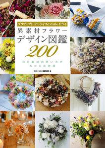 異素材フラワー デザイン図鑑200