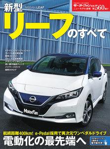 モーターファン別冊 ニューモデル速報 第560弾 新型リーフのすべて