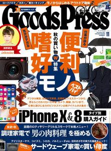 月刊GoodsPress(グッズプレス) 2017年11月号