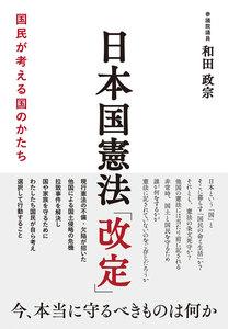 日本国憲法「改定」