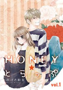 HONEY☆とらっぷ【分冊版】