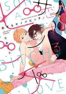 表紙『恋するサノバビッチ【単行本版】』 - 漫画