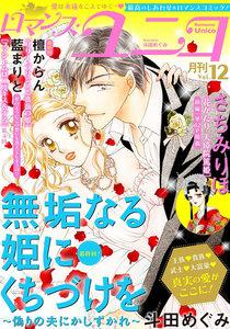 ロマンス・ユニコ vol.12