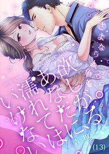 【恋愛ショコラ】欲しがるあなたに、濡れてはいけない~さよなら人魚姫 13巻