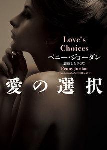 愛の選択【MIRA文庫版】 電子書籍版
